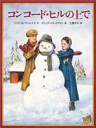 コンコード・ヒルの上で_クワイナー一家の物語〈4〉 (世界傑作童話シリーズ)