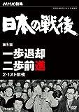 Documentary - NHK Tokushu Nihon No Sengo Vol.5 Ippo Taikyaku Ni Ho Zenshin 2.1 Suto Zenya [Japan DVD] NSDS-17883