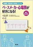 看護師・検査技師・研修医のためのペースメーカー心電図が好きになる!