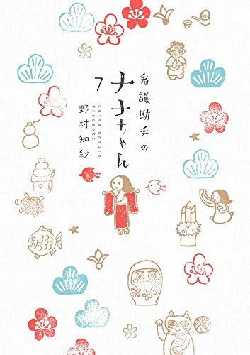 看護助手のナナちゃん 7 (ビッグコミックススペシャル)
