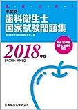 徹底分析! 年度別歯科衛生士国家試験問題集2018年版 平成29年版歯科衛生士国家試験出題基準対応