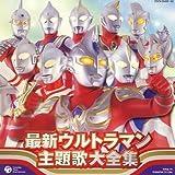 Saishin! Ultraman Thema Collection by Various Artists (2006-01-02)