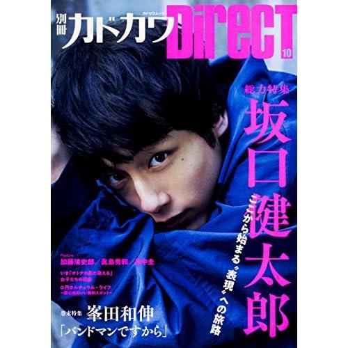 別冊カドカワ DirecT 10 表紙画像