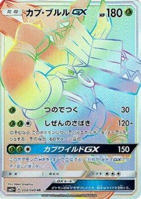 ポケモンカードゲーム/PK-SM2+-058 カプ・ブルルGX HR