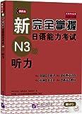 新完全掌握日语能力考试N3级听力(附音频下载)