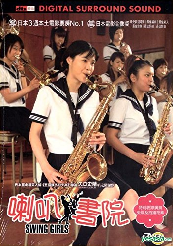 Japanese DVD Swing Girls - Naoto Takenaka, Shiraishi Miho, Juri Ueno, Yuto Hiraoka