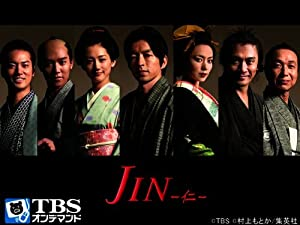 JIN-仁-の動画を無料で観るなら!この動画配信サービス