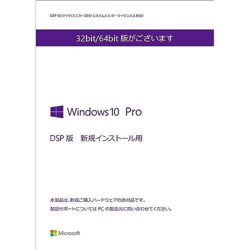 Microsoft Windows10 Pro