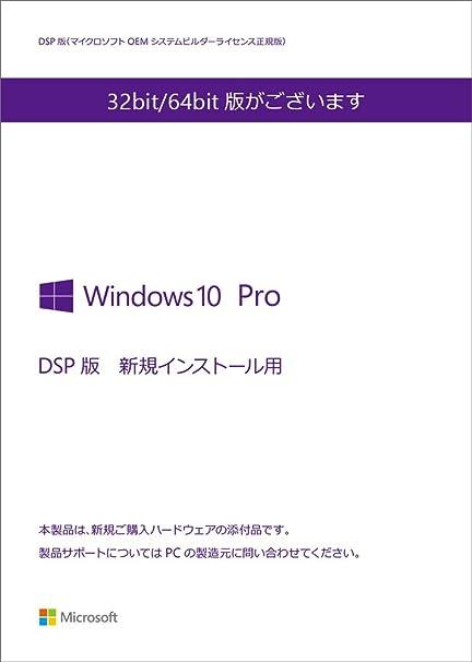 Windows10 Pro(64bit)DSP版