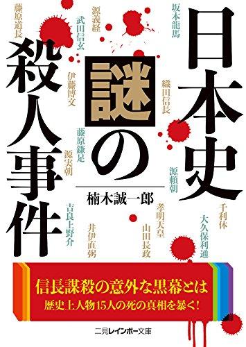 日本史 謎の殺人事件 (二見レインボー文庫)
