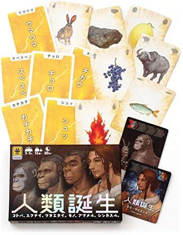 カードゲーム 人類誕生