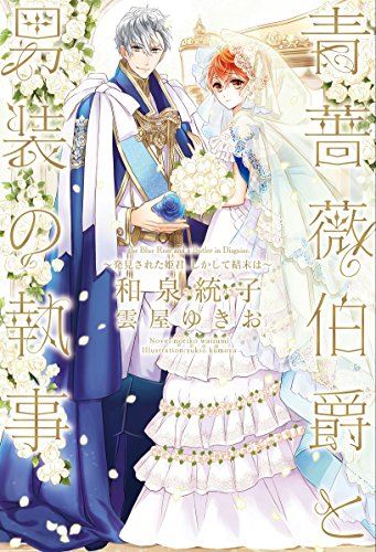 青薔薇伯爵と男装の執事~発見された姫君、しかして結末は~ (ウィングス・ノヴェル)