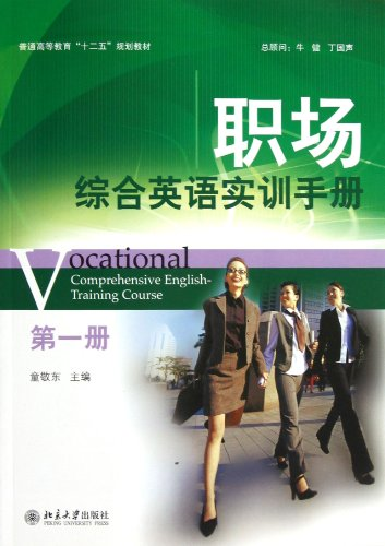 Workplace Integrated English Training Manual-Volume one (Chinese Edition)