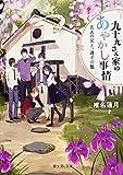 Tsukumo sanchi no ayakashi jijo : Gonin no ani to maigo no kitsune.