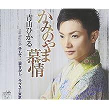 Hikaru Aoyama - Kaminoyama Bojou / Soshite...Yume Sagashi / Love You Tokyo [Japan CD] CRCN-1867