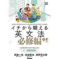 イチから鍛える英文法 必修編 (大学受験TERIOS)