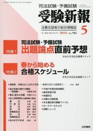 受験新報 2016年 05 月号 [雑誌]