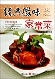 Classic Homemade Dishes of Anhui Cuisine