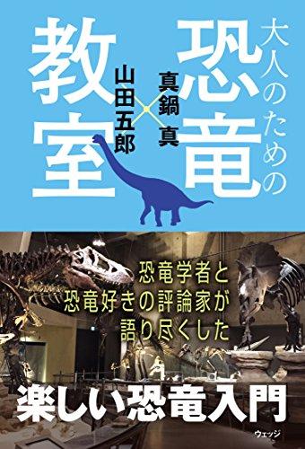 大人のための恐竜教室
