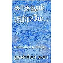 காதலும் குற்றமே...: Kaathalum Kutrame... (Tamil Edition)