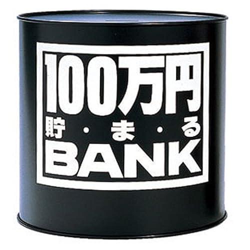 TOYBOX 100万円貯まるブリキBANK