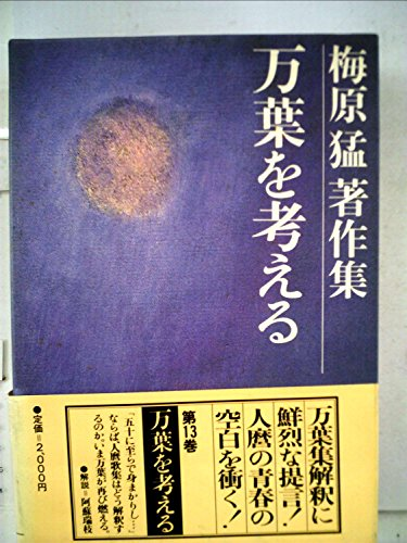 梅原猛著作集〈13〉万葉を考える (1982年)