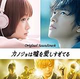 Original Soundtrack (Music By Taise Iwasaki) - Kanojo Wa Uso Wo Aishisugiteru (Movie) Original Soundtrack (CD+PHOTOBOOK) [Japan CD] VICL-64102
