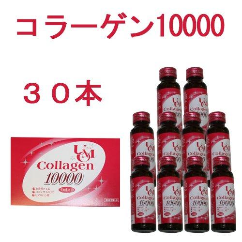 UMOコラーゲン10000(50ml×30本) B00AAOLPAA