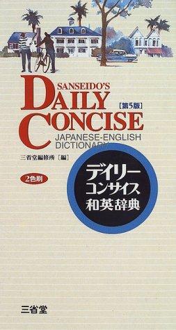 Sanseidos Daily Concise Japanese En :5ED