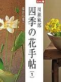 別冊太陽 四季の花手帖1 川瀬敏郎