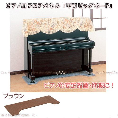 予約販売 ピアノ用アンダーパネル 甲南 甲南 ビッグボード (ブラウン)B0079USWKY, シャーロットママ:760f4e88 --- a0267596.xsph.ru