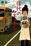 佳代のキッチン (祥伝社文庫)