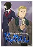 クラウ ファントムメモリー Vol.3 [DVD]
