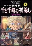 千と千尋の神隠し―Spirited away (2) (アニメージュコミックススペシャル―フィルム・コミック)