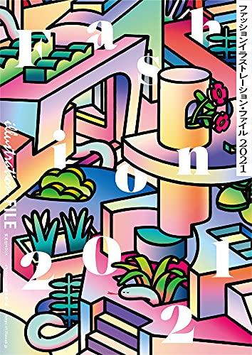 FASHION illustration FILE 最新号 表紙画像