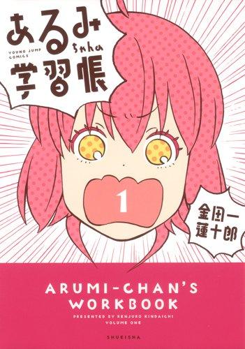 あるみちゃんの学習帳 1 (ヤングジャンプコミックス)