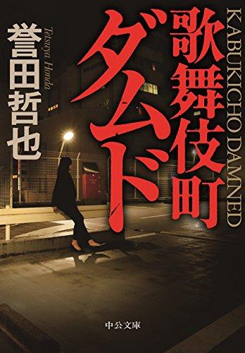 歌舞伎町ダムド (中公文庫)