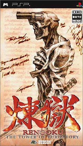 Rengoku: The Tower of Purgatory [Japan Import]