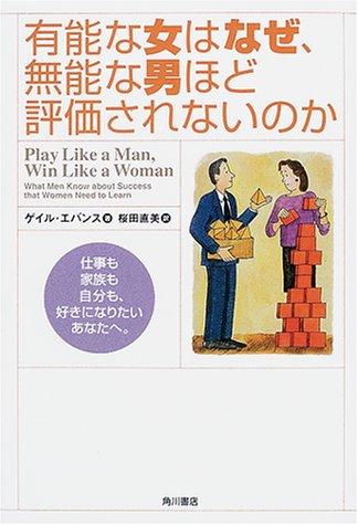 play like a man win like a woman what men know about success that women need to learn