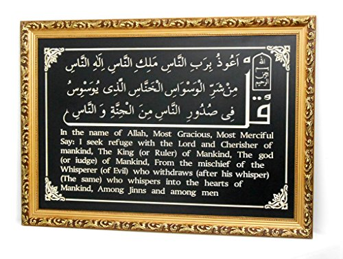 Islamic Muslim Wall Hanging Frame Al Nass / English & Arabic / Black & Gold Color / Home Decorative # 1825 by Nabil's Gift Shop