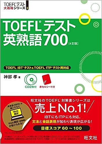 【CD2枚付】TOEFLテスト英熟語700 4訂版 (TOEFL(R)大戦略) の商品写真