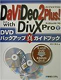 DaViDeo2 Plus! with DivX ProでDVDバックアップ真ガイドブック