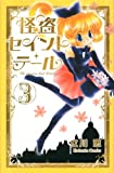 Kaitou Saint Tail New Edition (3) (KC Deluxe) (2011) ISBN: 4063761622 [Japanese Import]