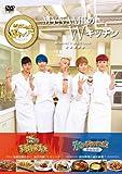 MYNAMEのWキッチン [DVD]