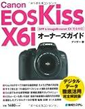 Canon EOS Kiss X6iオーナーズガイド