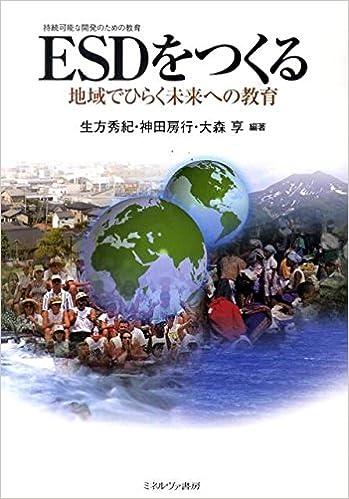 ESD(持続可能な開発のための教育...