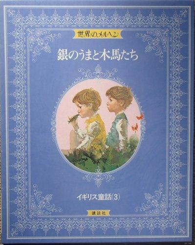 世界のメルヘン〈6〉イギリス童話3 銀のうまと木馬たち