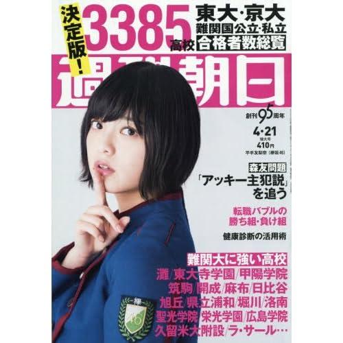 週刊朝日 2017年 4/21号 表紙画像