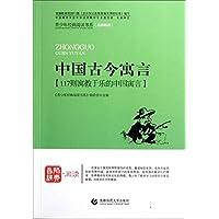 青少年经典阅读书系:中国古今寓言