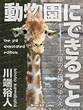 Doubutsuen ni dekirukoto shunohakobune no yukue (Japanese Edition)